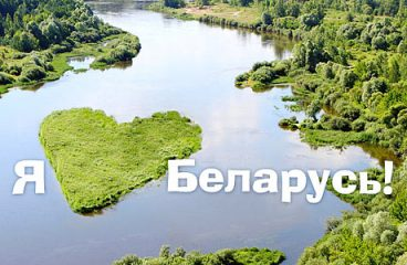 PROJECTS ABOUT BELARUS